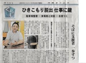 車両誘導(新聞記事) 001
