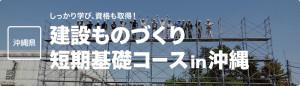 建設ものづくりIN沖縄写真